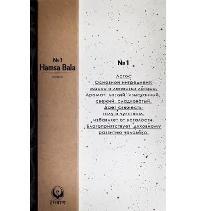 Благовония HamsaBala №1: Лотос