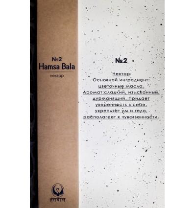 Благовония HamsaBala №2: Нектар