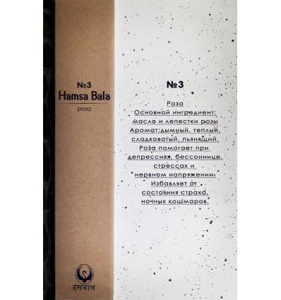 Благовония HamsaBala №3: Роза