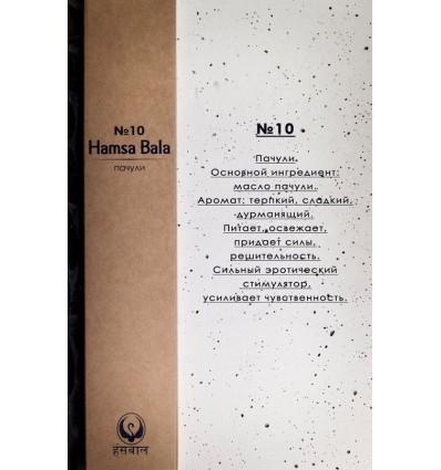 Благовония HamsaBala №10: Пачули